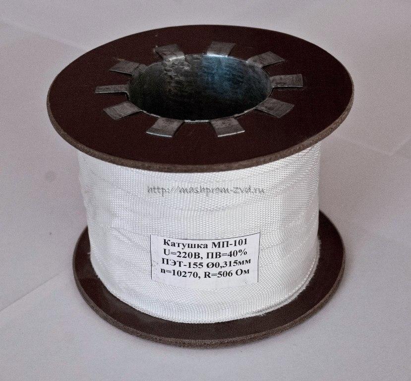 Катушка тормозная крановая МП-101