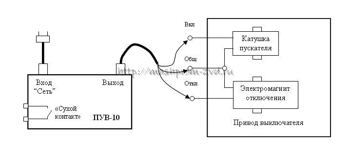 Схема подключения ПУВ-10 к