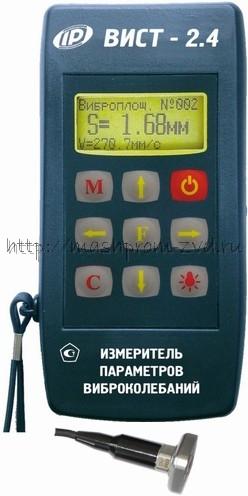 Виброметр низкочастотный ВИСТ-2.4