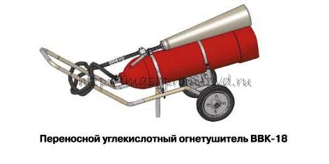 BBK-18 - Огнетушитель углекислотный передвижной