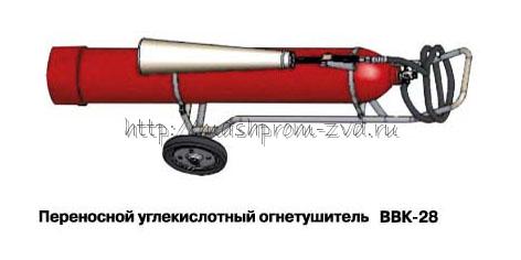 BBK-28 - Огнетушитель углекислотный передвижной