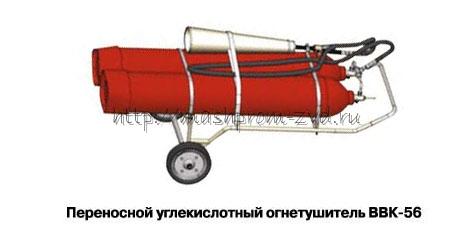 BBK-56 - Огнетушитель углекислотный передвижной