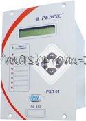 Микропроцессорное устройство релейной защиты и автоматики для распределительных сетей 6/35 кВ РЗЛ-01.02, РЗЛ-01.02Д2, РЗЛ-01.02Д3