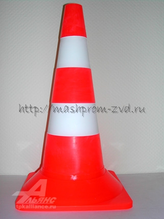 Конус сигнальный дорожный КС-2.3, КС-2.4