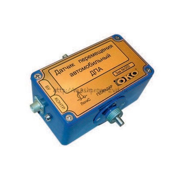Автомобильный датчик перемещения — ДПА-3М