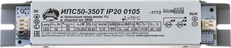 Cветодиодные драйверы ИПС IP20: 50-300Т, 50-350Т, 50-350ТД (240-390)