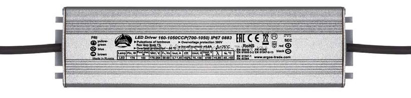 Cветодиодные драйверы ИПС IP67: 160-700Т, 160-1050Т, 160-1400Т