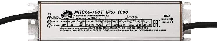 Cветодиодные драйверы ИПС IP67: 50-350T, 60-700T, 60-1050T