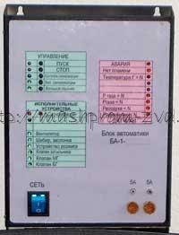 Блок управления и сигнализации котла БА-1
