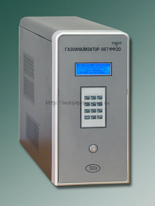 667ФФ 20 автоматический газоанализатор диоксида серы