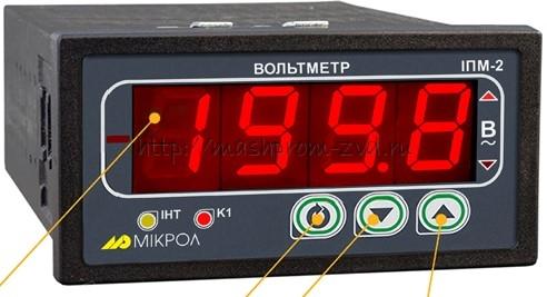 Вольтметр ИПМ-2