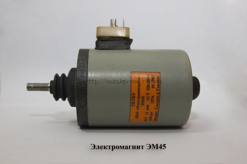 Электромагнит ЭМ45-111 УХЛ