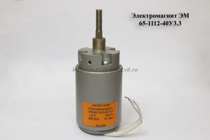 Электромагнит ЭМ65
