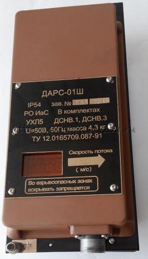 Расходомеры ДАРС–01Ш, ДАРС–02Ш