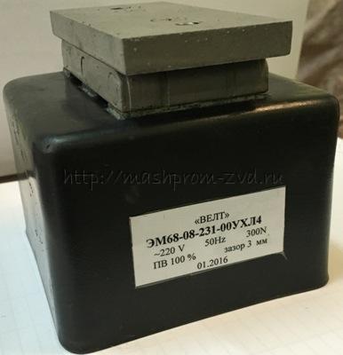 Электромагнит вибрационный ЭМ68-08-231-00УХЛ4