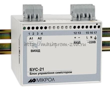 БУС-21 - Блок управления симисторный