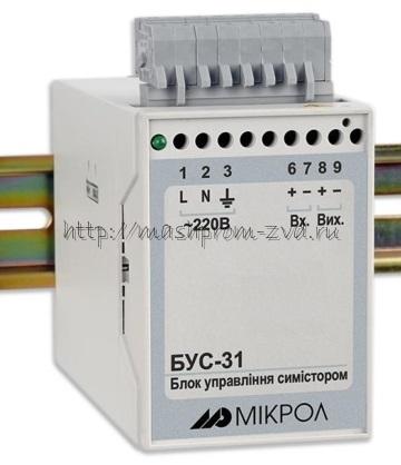 БУС-31 - Блок управления внешним симистором