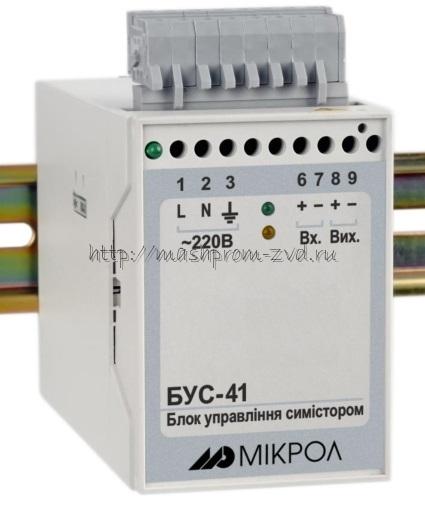 БУС-41 - Блок управления внешним оптосимистором