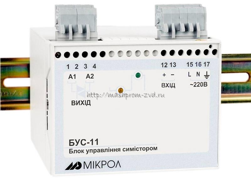 БУС-11 - Блок управления симистором