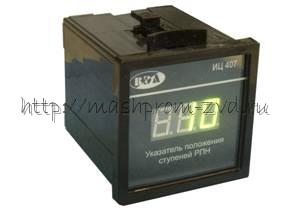 Указатель положения ступеней регулятора под нагрузкой (РПН) ИЦ407