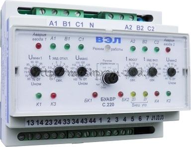 Блок управления автоматическим включением резерва БУАВР.С для АВР с двумя вводами, двумя нагрузками, секционным выключателем