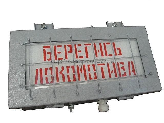Указатель световой УС-1 «БЕРЕГИСЬ ЭЛЕКТРОВОЗА», УС-2 «БЕРЕГИСЬ ПРОВОДА», УС-3 «ТИХИЙ ХОД»