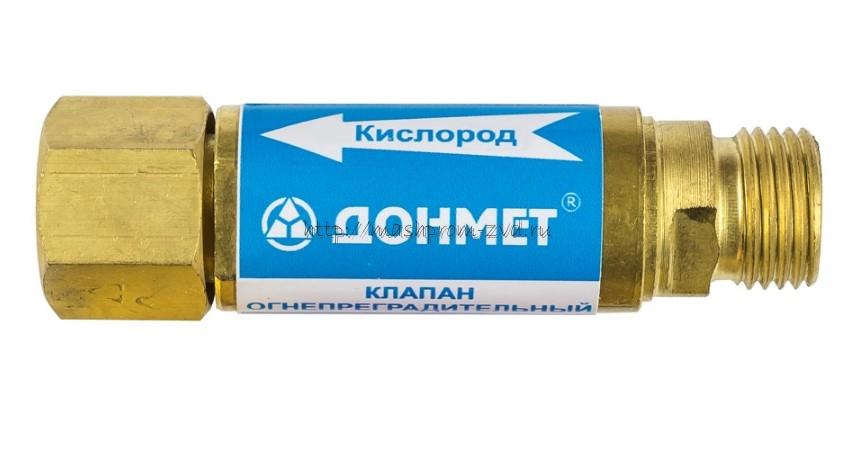"""Клапан обратный огнепрегрдительный """"ДОНМЕТ"""" КОК"""