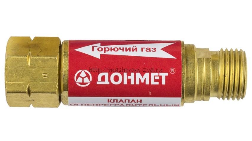"""Клапан обратный огнепрегрдительный """"ДОНМЕТ"""" КОГ"""