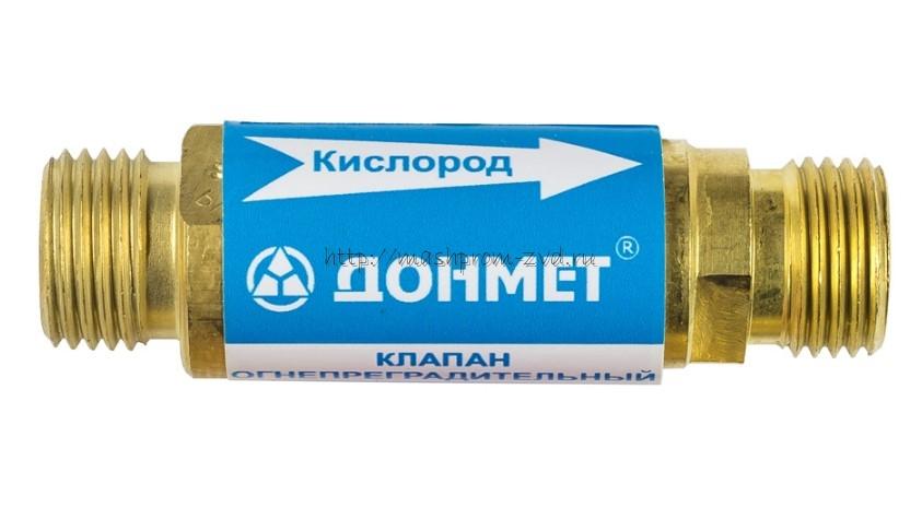 """Клапан обратный огнепрегрдительный """"ДОНМЕТ"""" КОК 950.000.10"""
