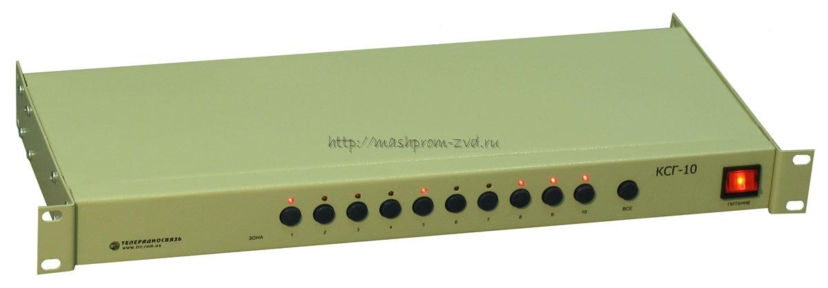Коммутатор сигнальный КСГ-10