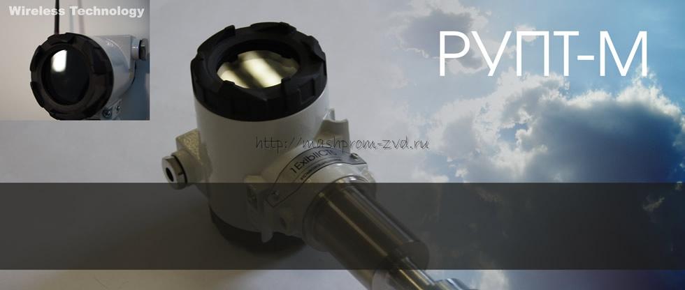 РУПТ-М - Магнитострикционный поплавковый уровнемер высокоточный модернизированный