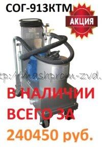 Купить СОГ-913КТМ