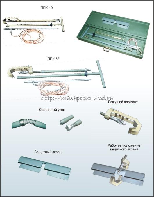 Приспособление для прокола кабеля ППК