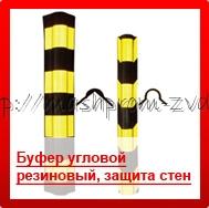 Буфер угловой резиновый, защита стен