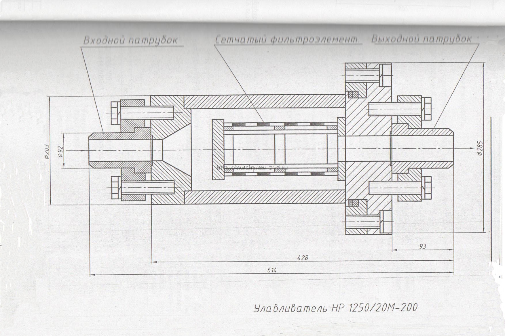 Улавливатель НР 1250/20М-200
