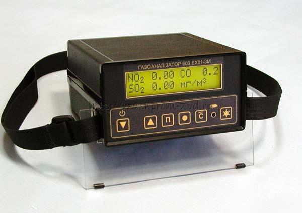 Автоматический переносной многокомпонентный газоанализатор 603 ЭХ01-3М