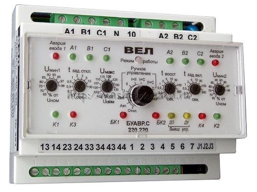 Блок управления автоматическим включением резерва БУАВР.С.Т для АВР с двумя вводами и одной нагрузкой, с секционным выключателем, для трансформаторных подстанций