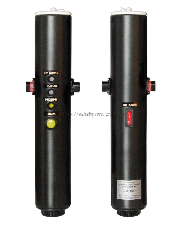 Тест-прибор «Дымотест-М» модель S211