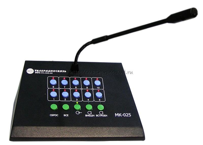 Микрофонная консоль МК-025-10