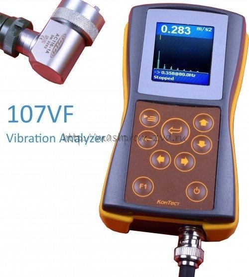 Анализатор спектра вибрации 7М107VF